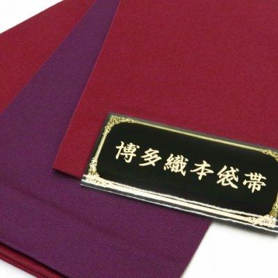 画像3: 浴衣帯や袴下帯に 博多織 無地の小袋帯 リバーシブルタイプ【ダークチェリー&紫】