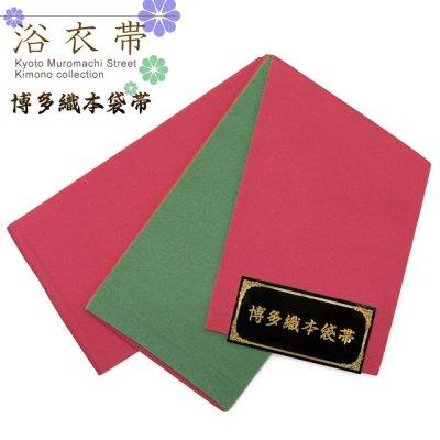 画像1: 浴衣帯や袴下帯に 博多織 無地の小袋帯 リバーシブルタイプ【ピンク&緑】