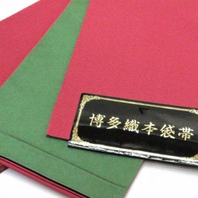 画像3: 浴衣帯や袴下帯に 博多織 無地の小袋帯 リバーシブルタイプ【ピンク&緑】