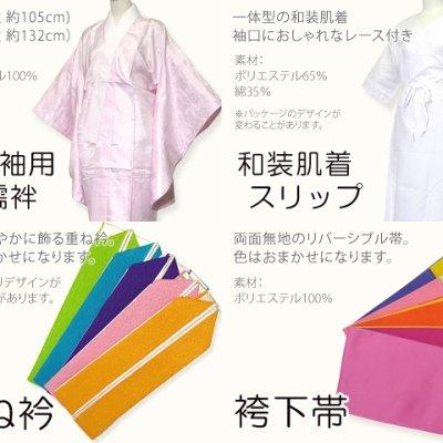 画像3: 卒業式の袴用 着付け小物8点セット ※長襦袢付き