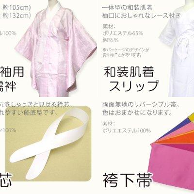 画像3: 卒業式の袴用 着付け小物7点セット ※長襦袢付き