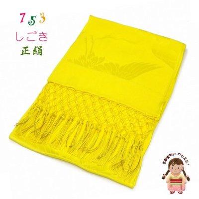画像1: 子供着物用 七宝房の正絹志古貴(しごき)【黄色、鶴柄】
