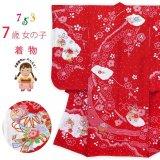 七五三 着物 7歳 女の子用 本絞り 刺繍入り 子供着物(正絹)【赤、鞠と束ね熨斗】