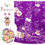 七五三 着物 7歳 女の子用 本絞り 刺繍入り 子供着物(正絹)【紫、二つ鞠】