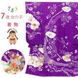 七五三 着物 7歳 女の子用 本絞り 刺繍入り 子供着物(正絹)【紫、花車】
