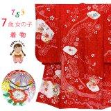 七五三 着物 7歳 女の子用 本絞り 刺繍入り 子供着物(正絹)【赤、鞠と鈴】