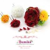 成人式・卒業式など、フォーマルな装いに sumika オリジナルアートフラワー髪飾り 4点セット【赤 椿にマム】