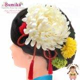 """髪飾り 成人式の振袖に 手作り """"Sumika"""" 和装に アートフラワー 髪飾り 5点セット【白 菊】"""