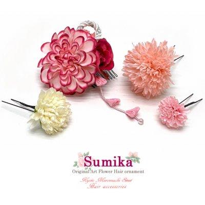 画像1: 和装 髪飾り 成人式の振袖 卒業式の袴に Sumika アートフラワー髪飾り 4点セット【ピンク系、ローズとマム】