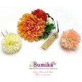 和装 髪飾り 成人式の振袖 卒業式の袴に Sumika アートフラワー髪飾り 4点セット【オレンジ&グリーン、大輪の菊】