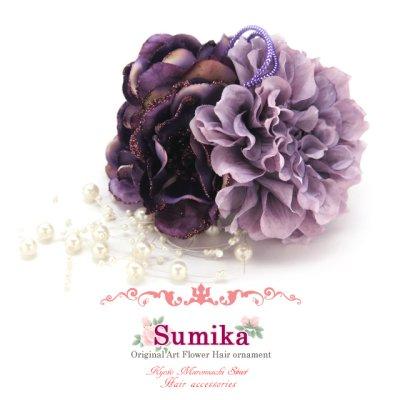 """画像1: 成人式・卒業式に """"Sumika""""プロ仕様のオリジナル花髪飾り【濃淡紫、アネモネにパールフォール】"""