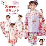 式部浪漫ブランド 2021年新作 七五三 着物 3歳 女の子の被布コートセット(合繊)【えらべる4色 鶴柄】
