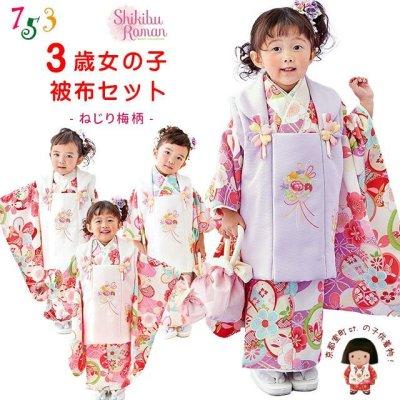 画像1: 【在庫限り!】2020年新作 式部浪漫ブランド 七五三 着物 3歳 女の子の被布コートセット(合繊)【選べる5色-和菊柄-】