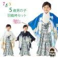画像1: 式部浪漫 ブランド 七五三 5歳 羽織 袴 フルセット(合繊) 選べる3色柄 (1)