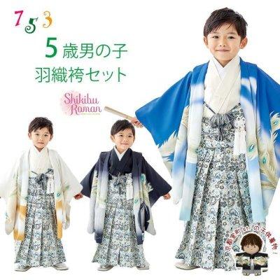 画像1: 式部浪漫 ブランド 七五三 5歳 羽織 袴 フルセット(合繊) 選べる3色柄