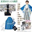 画像3: 式部浪漫 ブランド 七五三 5歳 羽織 袴 フルセット(合繊) 選べる3色柄