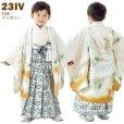 画像6: 式部浪漫 ブランド 七五三 5歳 羽織 袴 フルセット(合繊) 選べる3色柄