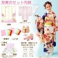 画像3: 式部浪漫 ブランド 七五三 着物 7歳 絵羽柄の四つ身の着物 フルセット(合繊) 選べる4色柄