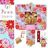 七五三 着物 7歳 フルセット 式部浪漫 ブランド 令和元年新作 総柄の着物 結び帯セット 合繊【水色 菊】