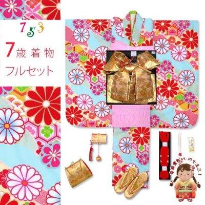 画像1: 七五三 着物 7歳 フルセット 式部浪漫 ブランド 令和元年新作 総柄の着物 結び帯セット(合繊)【水色 菊】