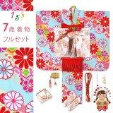 式部浪漫 ブランド 七五三 7歳 女の子用 着物 フルセット 総柄の着物 結び帯セット(合繊)【水色 菊】