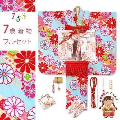 画像1: 式部浪漫 ブランド 七五三 7歳 女の子用 着物 フルセット 総柄の着物 結び帯セット(合繊)【水色 菊】