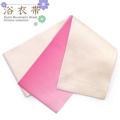 画像1: 国産 無地ぼかし2色 ラメ入り浴衣帯【白&ピンク】