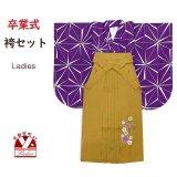 卒業式 袴セット 女性用 二尺袖着物 ショート丈 刺繍袴 2点セット(合繊)【紫、麻の葉】