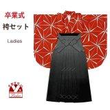 卒業式 袴 セット 二尺袖着物 ショート丈 無地袴 2点セット 合繊【赤、麻の葉】