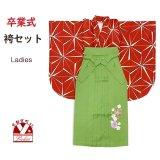 卒業式 袴セット 女子用 二尺袖着物 ショート丈 刺繍袴 2点セット(合繊)【赤、麻の葉】