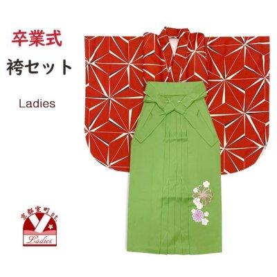 画像1: 卒業式 袴セット 女子用 二尺袖着物 ショート丈 刺繍袴 2点セット(合繊)【赤、麻の葉】