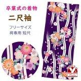 卒業式の着物 小紋柄の二尺袖 単品 ショート丈 フリーサイズ【紫、縦枠と花輪】
