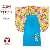 卒業式 袴セット 女子用 二尺袖着物 ショート丈 刺繍袴 2点セット(合繊)【黄色系、花柄】