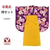 卒業式 袴 セット 二尺袖着物 ショート丈 無地袴 2点セット 合繊【紫、花柄】