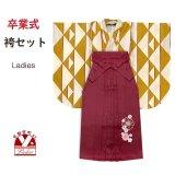 卒業式 袴 セット 女性用 二尺袖着物 ショート丈 刺繍袴 2点セット(合繊)【生成りx金茶、鱗】