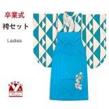 卒業式 袴 セット 女子用 二尺袖着物 ショート丈 刺繍袴 2点セット(合繊)【生成りx水色、鱗】
