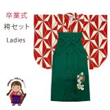 卒業式 袴 セット 女性用 二尺袖着物 ショート丈 刺繍袴 2点セット(合繊)【生成りx赤、麻の葉】