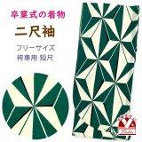 卒業式の着物 小紋柄の二尺袖 単品 ショート丈 フリーサイズ【生成りx緑、麻の葉】