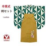 卒業式 袴 セット 女子用 二尺袖着物 ショート丈 刺繍袴 2点セット(合繊)【生成りx緑、麻の葉】
