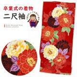 卒業式の着物 小紋柄の二尺袖 単品 ショート丈 フリーサイズ【赤、牡丹】