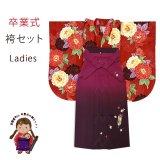 卒業式 袴セット 女性用 二尺袖着物 ショート丈 刺繍ぼかし袴 2点セット(合繊)【赤、牡丹】
