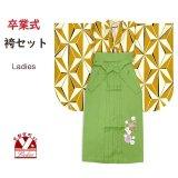 卒業式 袴 セット 女性用 二尺袖着物 ショート丈 刺繍袴 2点セット(合繊)【生成りx金茶、麻の葉】