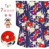 七五三 着物 7歳 女の子用 小紋柄 四つ身 子供着物(合繊) 襦袢付き【紺系、麻の葉に椿】