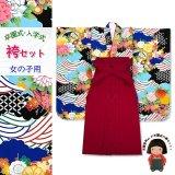 女の子 袴セット 卒園式 入学式 四つ身の着物(合繊)と無地袴 2点セット【黒x水色、波に花車輪】