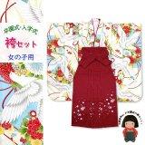 女の子 袴セット 卒園式 入学式 四つ身の着物(合繊)と刺繍袴 2点セット【水色x白、市松に鳩】