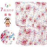 七五三 着物 7歳 女の子用 2020年新作 小紋柄 四つ身 子供着物(合繊) 襦袢付き【生成り系、小花と小鳥】