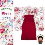 女の子 袴セット 卒園式 入学式 四つ身の着物(合繊)と無地袴 2点セット【生成り系、小花と小鳥】