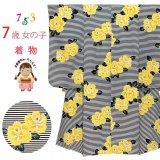 七五三 着物 7歳 2021年新作 女の子用 小紋柄 四つ身 子供着物(合繊) 襦袢付き【黒系、横縞にバラ】
