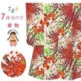 七五三 着物 7歳 2021年新作 女の子用 小紋柄 四つ身 子供着物(合繊) 襦袢付き【生成り系、乱菊に蘭】