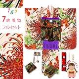 七五三 着物 7歳 女の子用 フルセット 総柄の子供着物 結び帯セット(合繊)【生成り系、乱菊に蘭】